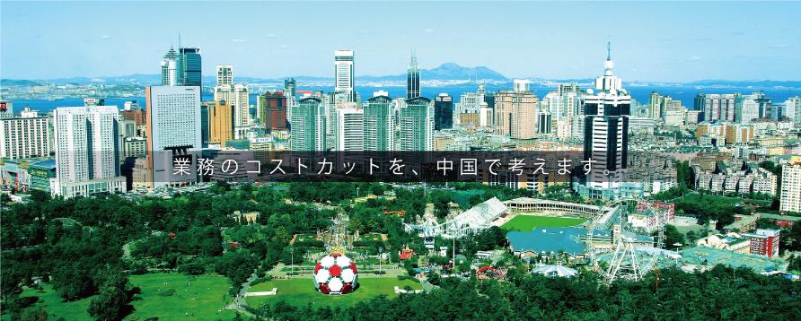 業務のコストカットを、中国で考えます。