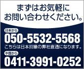 まずはお気軽にお問い合わせください。日本から050-5532-5564(JP)こちらは日本回線の弊社直通になります。中国から0411-3991-0252(CN)